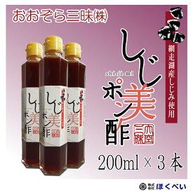 しじ美ポン酢 200ml×3本 (北海道網走湖産ヤマトシジミ使用)