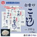 こうじ 200g×4個 (元詰800g) 白雪印 乾燥米こうじ 【国産米使用】 【倉繁醸造所】 【米麹】 【米糀】 【乾燥こうじ…