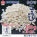 こうじ 200g×3個 (元詰600g) 【ゆうパケットorネコポス発送】 白雪印 乾燥米こうじ 国産米使用 倉繁醸造所 米麹 米糀…