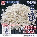 こうじ 200g×5個 (元詰1000g) 【ゆうパケット発送】 白雪印 乾燥米こうじ 国産米使用 倉繁醸造所 米麹 米糀 乾燥こう…