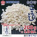 こうじ 200g×10袋 (元詰2kg) 白雪印 乾燥米こうじ 国産米使用 倉繁醸造所 米麹 米糀 乾燥こうじ 甘酒 塩こう…