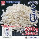 こうじ 200g×20袋 (元詰4kg) 白雪印 乾燥米こうじ 国産米使用 倉繁醸造所 米麹 米糀 乾燥こうじ 甘酒 塩こう…