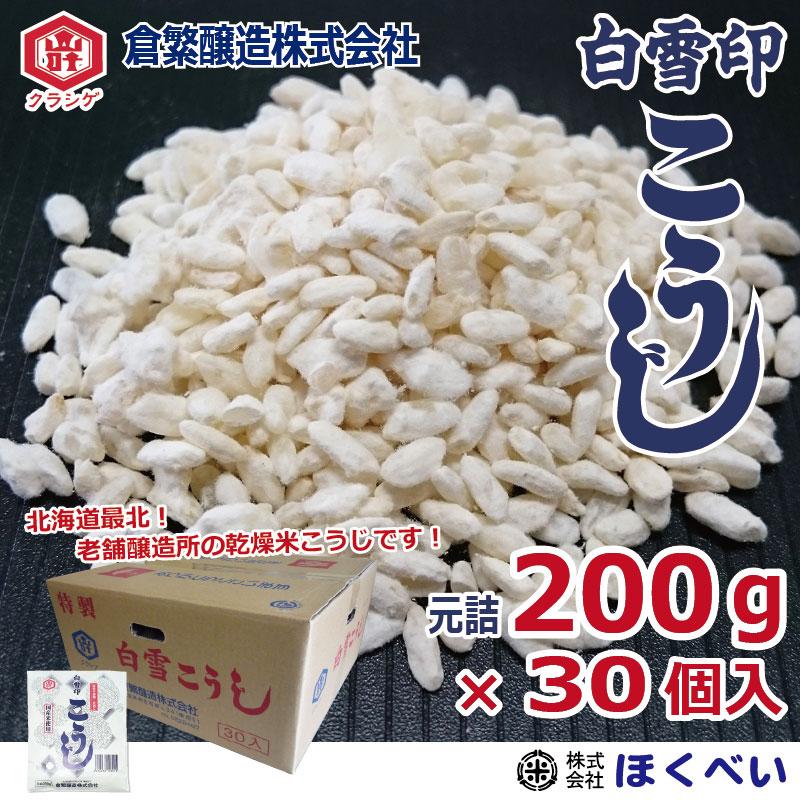 こうじ 送料無料 200g×30 (元詰6kg) 白雪印 倉繁醸造所 国産米使用 乾燥こうじ 米麹 米糀 米こうじ 甘酒 塩こうじ こうじ水