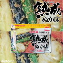 熟成 ぬか床 1kg 送料無料 コミローナ 乳酸菌 こうじ菌 GABA コーセーフーズ