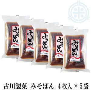 みそぱん 4枚入×5袋 網走 古川製菓 お菓子 送料無料