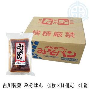 みそぱん 1箱 (4枚×14袋入) 網走 古川製菓 お菓子 送料無料