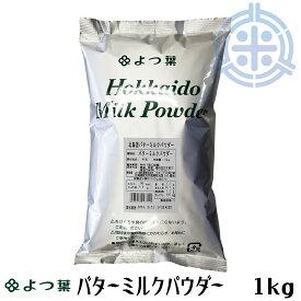 北海道バターミルクパウダー 1kg 北海道産生乳100% よつ葉乳業 レターパック便 全国送料無料