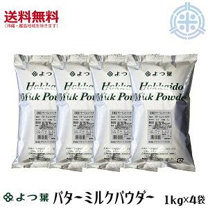 北海道バターミルクパウダー 4kg (1kg×4袋) 北海道産生乳100% よつ葉乳業 [1袋当り1,850円]
