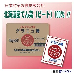 スズラン印 グラニュー糖 てんさい 30kg (1kg×30) ビート糖 甜菜糖 砂糖 北海道産 てんさい糖 日本甜菜製糖 ニッテン