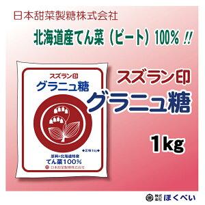 スズラン印 グラニュー糖 てんさい 1kg ビート糖 甜菜糖 砂糖 北海道産 てんさい糖 日本甜菜製糖 ニッテン メール便 送料無料