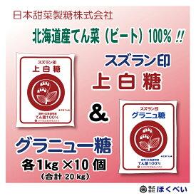 スズラン印 上白糖 10kg & グラニュー糖 10kg (各1kg×10個)セット ビート糖 甜菜糖 砂糖 北海道産 てんさい糖 日本甜菜製糖 ニッテン