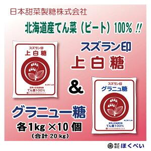 スズラン印 上白糖 10kg & グラニュー糖 10kg (各1kg×10個)セット ビート糖 甜菜糖 砂糖 北海道産 てんさい糖 日本甜菜製糖 ニッテン 送料無料 (沖縄・離島を除く)