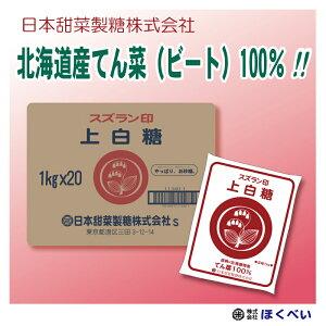 スズラン印 上白糖 てんさい 30kg (1kg×30) ビート糖 甜菜糖 砂糖 北海道産 てんさい糖 日本甜菜製糖 ニッテン