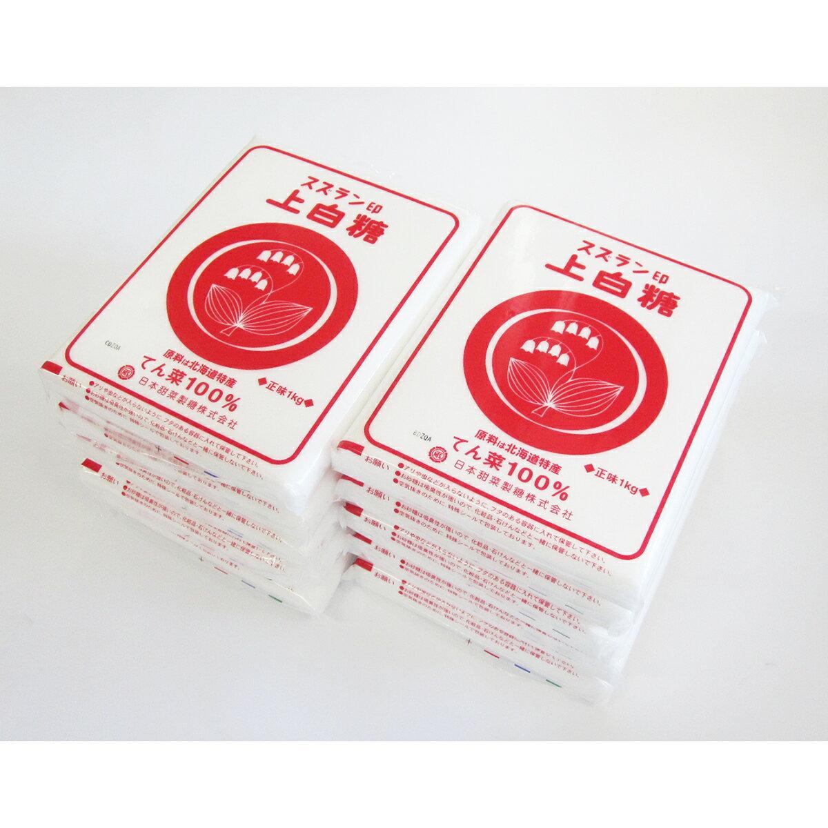 スズラン印 上白糖 てんさい 10kg (1kg×10) ビート糖 甜菜糖 砂糖 北海道産 てんさい糖 日本甜菜製糖 ニッテン