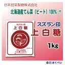 スズラン印 ビート 上白糖 1kg 甜菜糖 砂糖 北海道産 てんさい糖 【メール便送料無料】
