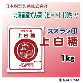 スズラン印 上白糖 てんさい 1kg ビート糖 甜菜糖 砂糖 北海道産 てんさい糖 日本甜菜製糖 ニッテン メール便 送料無料 【代引き・NP後払い利用不可】