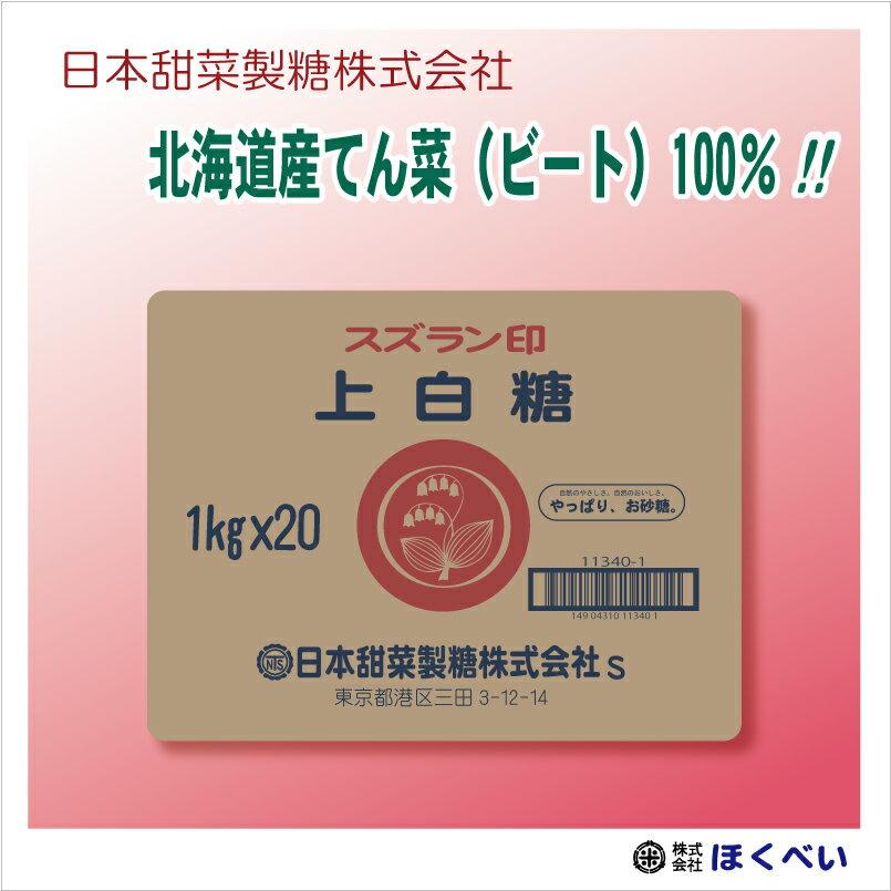 スズラン印 上白糖 てんさい 20kg (1kg×20) ビート糖 甜菜糖 砂糖 北海道産 てんさい糖 日本甜菜製糖 ニッテン