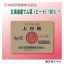 【送料無料】 北海道産 ビート 上白糖 20kg (1kg×20) 甜菜糖 【砂糖】 【てんさい糖】 【てん菜糖】