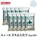 よつ葉 スキムミルク 10kg (1kg×10袋) 北海道産生乳100% 脱脂粉乳 よつ葉乳業 (1袋当り1,180円) 送料無料
