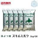 よつ葉 スキムミルク 5kg (1kg×5袋) 北海道産生乳100% 脱脂粉乳 よつ葉乳業 (1袋当り1,250円)