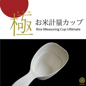 極 お米 計量カップ マーナ 全米販・お米マイスター共同開発 レターパック送料無料