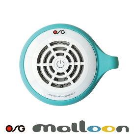 OSG マルーン 携帯用マルチポッド 水素生成器 malloon