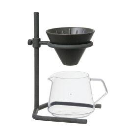 KINTO SLOW COFFEE STYLE SO4 2cupsブリューワースタンドセット [27572]