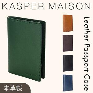 北欧ブランド 「Kasper Maison」 パスポートケース パスポートカバー トラベルウォレット 本革 革製 革 レザー スキミング防止 スキミング パスポート ケース ブランド 海外旅行 ギフト プレゼ