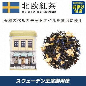 北欧紅茶【アールグレイスペシャル】(22g ミニ缶)高級 専門店 ストレート アイスティー スウェーデン王室 ノーベル賞 贈り物 ギフト プレゼント お祝い (茶葉 ベルガモット ジャスミン