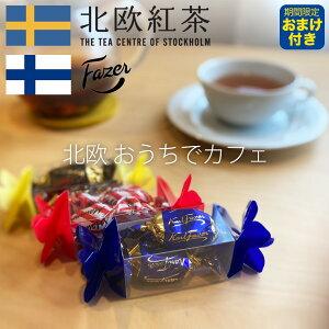 【北欧紅茶+Fazerチョコレート】セーデルブレンド 選べるファッツエル ミルクチョコレート ダークチョコレート マリアンヌミントキャンディー ご褒美 お試し