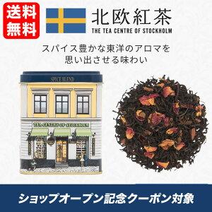 北欧紅茶【スパイスブレンド】スウェーデン王室 ノーベル賞 晩餐会 で供される紅茶(100g クラシック缶)贈り物 プレゼント ギフト 北欧 紅茶 母の日 お祝い