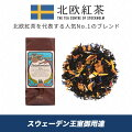 北欧紅茶【セーデルブレンドティー】リフィル(100g)
