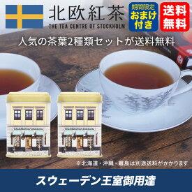 北欧紅茶【お試しお得なブレンド2種セット】セーデルブレンド アールグレイ スウェーデン王室 ノーベル賞 ブレンドティー おすすめ パッケージ かわいい ご褒美 高級
