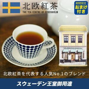 【ポイント最大15倍!1/16土01:59終了】北欧紅茶【セーデルブレンド】(22g ミニ缶)お試し スウェーデン王室 ノーベル賞 ご褒美 高級 茶葉 贈り物 ギフト プレゼント お祝い ブレンドティー