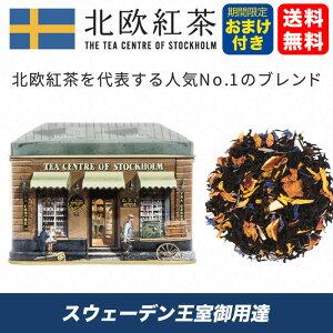 北欧紅茶【セーデルブレンド】(150g スモールハウス缶)高級 専門店 ストレート アイスティー スウェーデン王室 ノーベル賞 贈り物 ギフト プレゼント お祝い (茶葉 セイロン フルーツ)