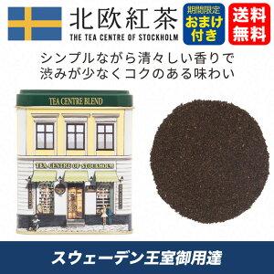 北欧紅茶【ティーセンターブレンド】(100g クラシック缶)高級茶葉 ブランド 専門店 スウェーデン王室 ノーベル賞 贈り物 ギフト プレゼント お祝い (ウバ ディンブラ ヌワラエリア)おす
