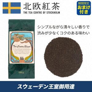 北欧紅茶【ティーセンターブレンド】(100g リフィル)高級茶葉 ブランド 専門店 スウェーデン王室 ノーベル賞 贈り物 ギフト プレゼント お祝い (ウバ ディンブラ ヌワラエリア)おすすめ