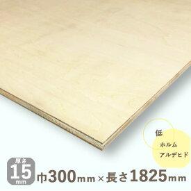 シナランバー厚さ15mmx巾300mmx長さ1825mm 2.9kg安心のフォースター DIY 木材 端材 棚板
