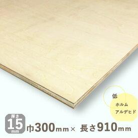 シナランバー厚さ15mmx巾300mmx長さ910mm 1.45kg安心のフォースター DIY 木材 端材 棚板