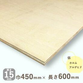 シナランバー厚さ15mmx巾450mmx長さ600mm 1.43kg安心のフォースター DIY 木材 端材 棚板