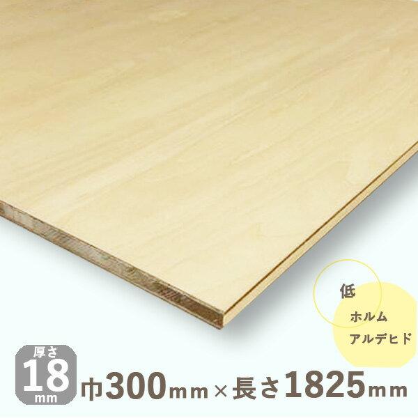 シナランバーDIY 木材 厚さ18mmx巾300mmx長さ1825mm 3.69kg 安心のフォースター DIY 木材 端材 棚板