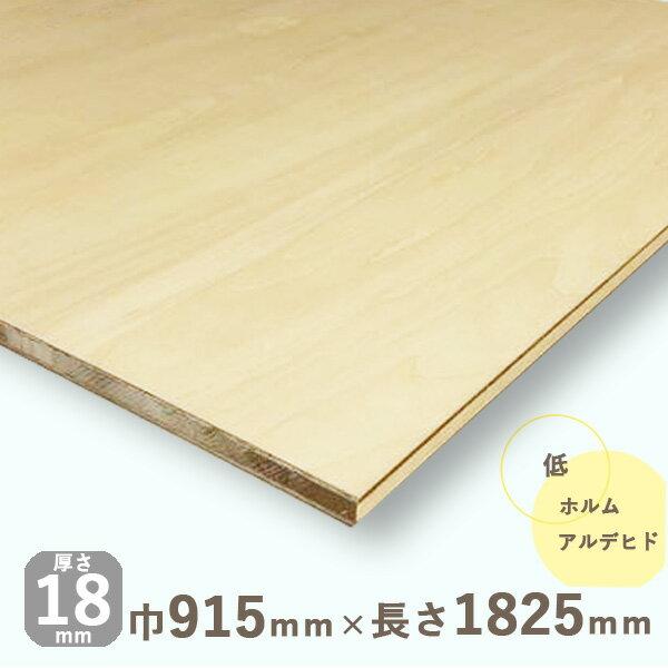 シナランバーDIY 木材 厚さ18mmx巾915mmx長さ1825mm 11.24kg 安心のフォースター DIY 木材 端材 棚板