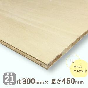 シナランバーコア合板厚さ21mmx巾300mmx長さ450mm 1.14kg安心の低ホルムアルデヒド DIY 木材 端材 棚板