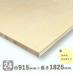 シナランバーコア合板厚さ24mmx巾915mmx長さ1825mm 16.07kg安心の低ホルムアルデヒド DIY 木材 端材 棚板