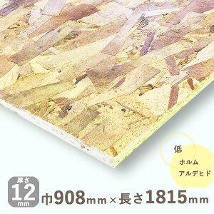 壁板 おしゃれ OSB合板 厚さ12mmx巾約908mmx長さ1815mm 15kgサンダー加工なし 安心の低ホルムアルデヒド DIY 木材 木質ボード 構造用パネル 下地材 壁