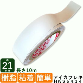棚板用 ポリロールテープ・ホワイト厚さ0.3mmx巾21mmx長さ10m 0.12kg DIY エッジテープ・ポリ木口テープ アイカカラーシステムフレキHWS 5414 ダップ樹脂粘着テープ
