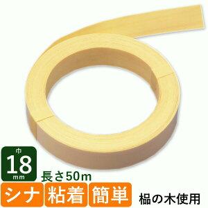 シナロールテープ