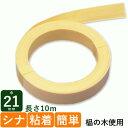 Shtape21mm10m