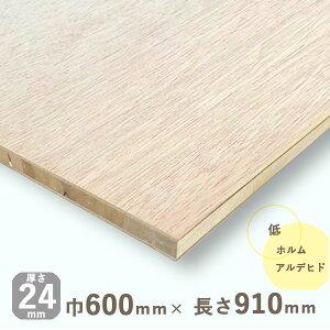 棚板 ラワンランバー厚さ24mmx巾600mmx長さ910mm 5.3kg安心のフォースター DIY 木材 端材 ラワン合板