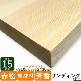 レッドパイン(赤松集成材)厚さ15mmx巾910mmx長さ2430mm 16.25kg(DIY 木材 端材 集成材 赤松 パイン